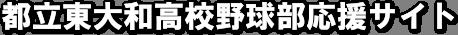 都立東大和高校野球部応援サイト:押せ押せ「やまと」 ドットコム