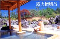 八幡平ハイツ 自慢の温泉、露天岩風呂・露天檜(ひのき)風呂へ