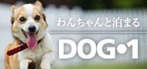 わんちゃんと泊まる DOG•1