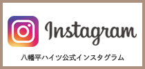 インスタグラム八幡平ハイツ公式アカウント