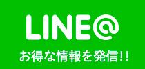 LINE@ お得な情報を発信!