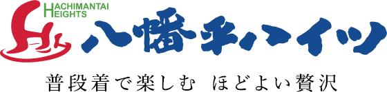 八幡平ハイツ