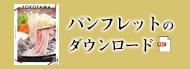 ギフト商品パンフレットのダウンロード